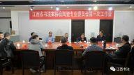 江西省书法家协会陶瓷专业委员会第一次工作会议在景德镇市召开