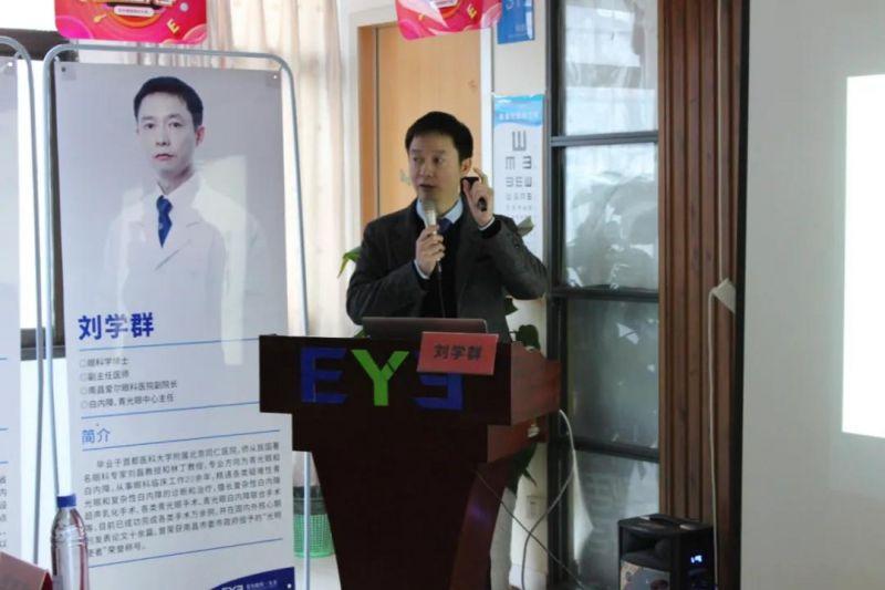 南昌爱尔眼科医院刘学群副院长分享课题《复杂性白内障的处理》