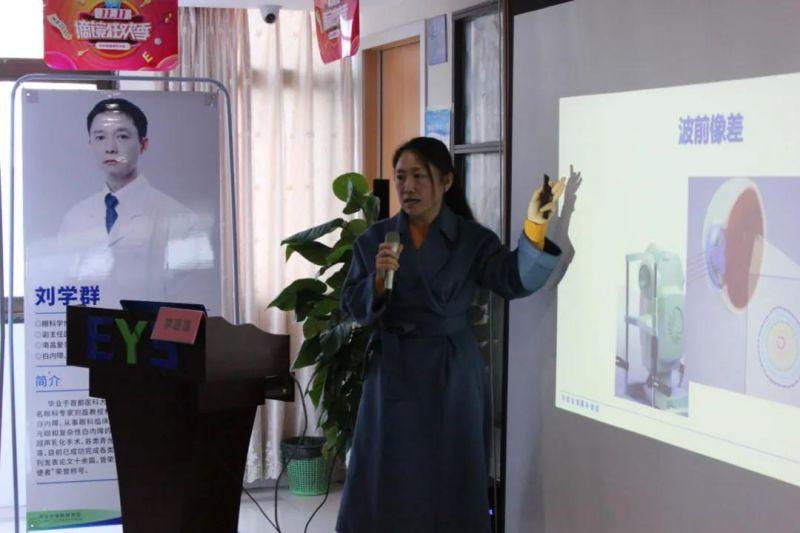 宜春爱尔眼科医院李莲莲副主任带来课题分享