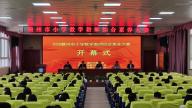 赣州市小学数学教师综合素养大赛在南康区第一小学举行