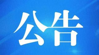 2021年江西卫视特定时段经营性资源招商公告