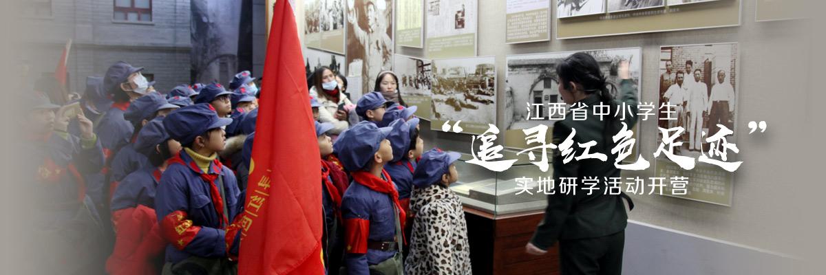 """ldsports乐动体育省中小学生""""追寻红色足迹"""" 实地研学活动开营"""