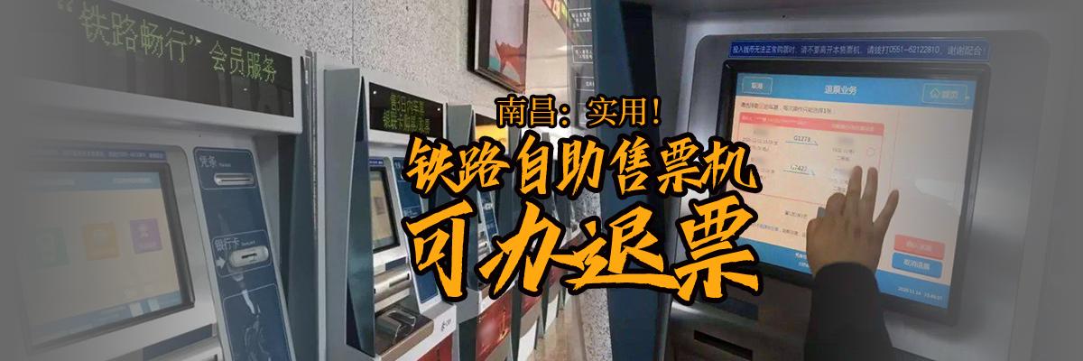 南昌:实用!铁路自助售票机可办退票