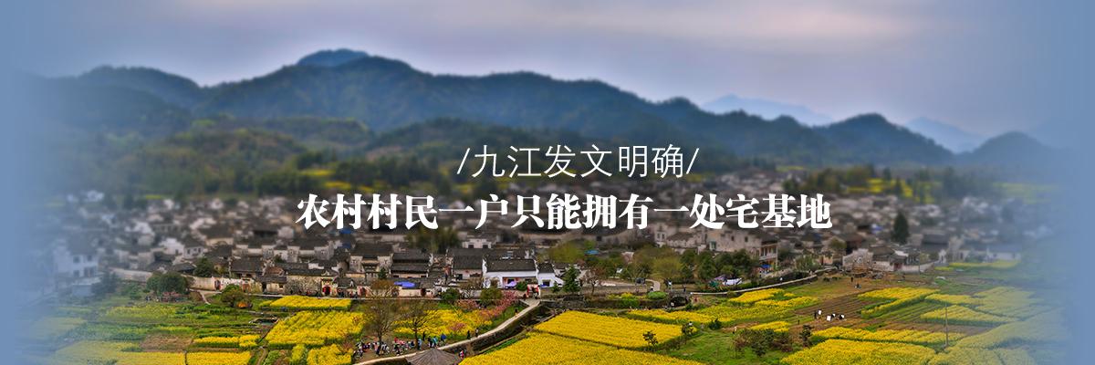 九江发文明确:农村村民一户只能拥有一处宅基地