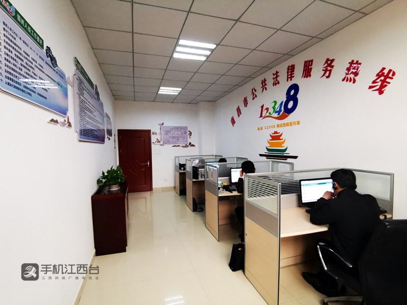 """南昌市""""12348""""公共法律服务热线平台"""