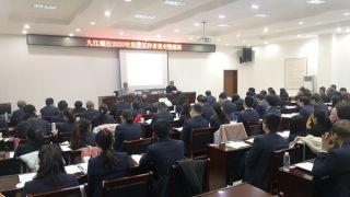 九江银行举办2020年党务工作者培训班