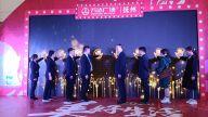 抚州绿宝会员感恩之夜暨美好生活电影节启动仪式举行