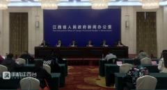 [2020-12-14]江西省创新型省份建设情况新闻发布会
