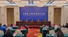 [2020-12-16]江西省国资国企改革创新三年行动新闻发布会