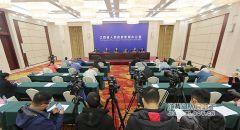 [2020-12-24]江西省药品和医用耗材带量采购工作成效新闻发布会