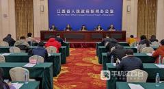 [2020-12-28]《江西省优化营商环境条例》贯彻实施新闻发布会