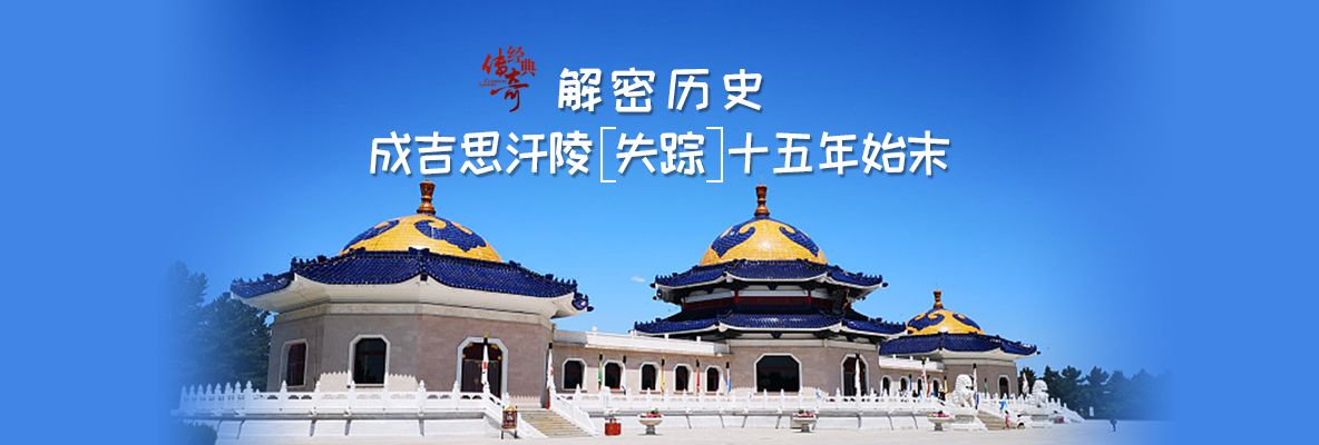 """经典传奇20201228 解密历史——成吉思汗陵""""失踪""""十五年始末"""