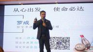 国宝李渡酒罗成当选为抚州湖南商会副会长