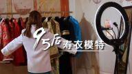 95后女生做寿衣模特 生命两端应得到同等尊重