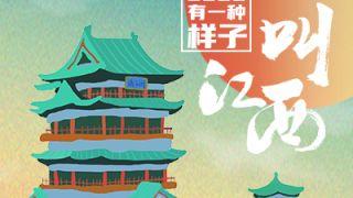 【H5策划】2020,有一种样子叫江西!