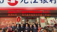 九江银行高安筠阳支行盛大开业