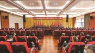 景德镇市委十一届十次全体(扩大)会议召开