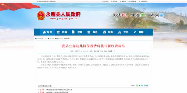 永新县公办幼儿园保教费将执行新收费标准(来源于永新县人民政府网)