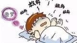 """睡觉总被""""抖醒""""小心是身体发出健康警报"""