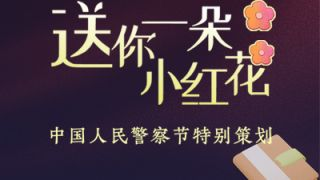 【中国人民警察节H5特别策划】送你一朵小红花