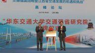 3位院士作学术报告,华东交通大学交通强省研究院揭牌成立