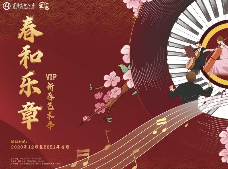 """3.""""春和乐章""""VIP新春艺术季横板背景板(4:3)"""