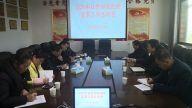 萍乡社管四局召开纪检监察工作2020年总结暨2021年工作部署会