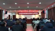 宜春:上高县教体系统召开新冠肺炎疫情防控工作部署会