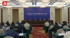 [2021-1-14]江西高院破产审判工作新闻发布会
