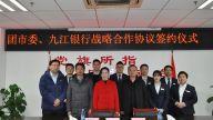 九江银行宜春分行与宜春团市委签订战略合作协议