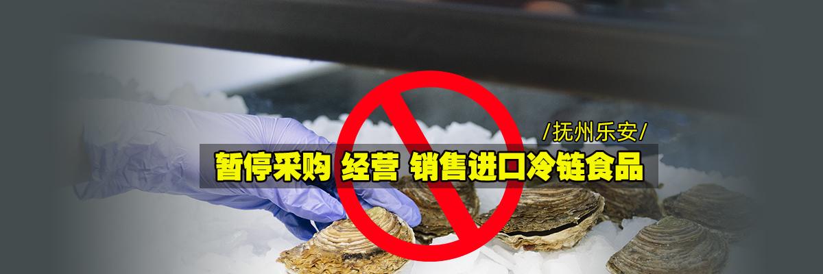 抚州乐安:暂停采购 经营 销售进口冷链食品