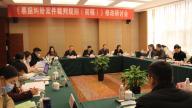 《票据纠纷案件裁判规则(初稿)》修改研讨会在江西共青城举行
