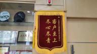 点赞!兴业银行南昌站前西路支行成功堵截一起电信网络诈骗