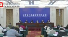 [2021-1-18]江西外贸发展情况新闻发布会