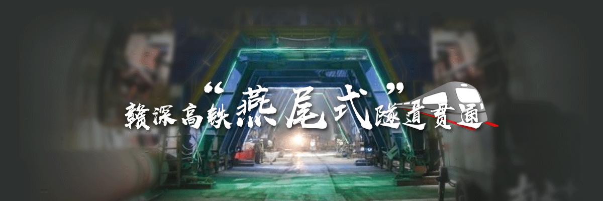"""贛深高鐵""""燕尾式""""隧道貫通"""