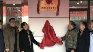 南昌理工学院医学院举行基础医学实验中心竣工揭牌仪式
