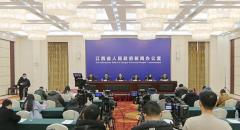 [2021-1-21]江西工业和信息化发展情况新闻发布会