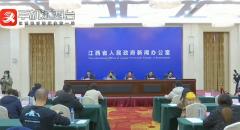 [2021-1-21]江西省新型冠状病毒肺炎疫情防控工作新闻发布会