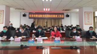 宜春召开全市新冠肺炎疫情防控排查工作视频会议