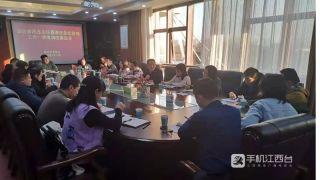 南昌市司法局首次举办县区基层普法依法治理工作季度调度推进会
