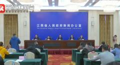 [2021-1-22]江西生态环境保护工作成就新闻发布会