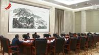 省十三届人大常委会第78次主任会议举行