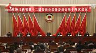 省政协十二届常委会第十四次会议召开