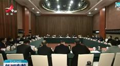 省政协十二届四次会议提案委员会召开第一次全体会议