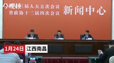 创新之举 江西省政协十二届四次会议将部分采取网上议政