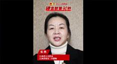 省人大代表张艳:成立志愿服务队关爱留守儿童心理健康