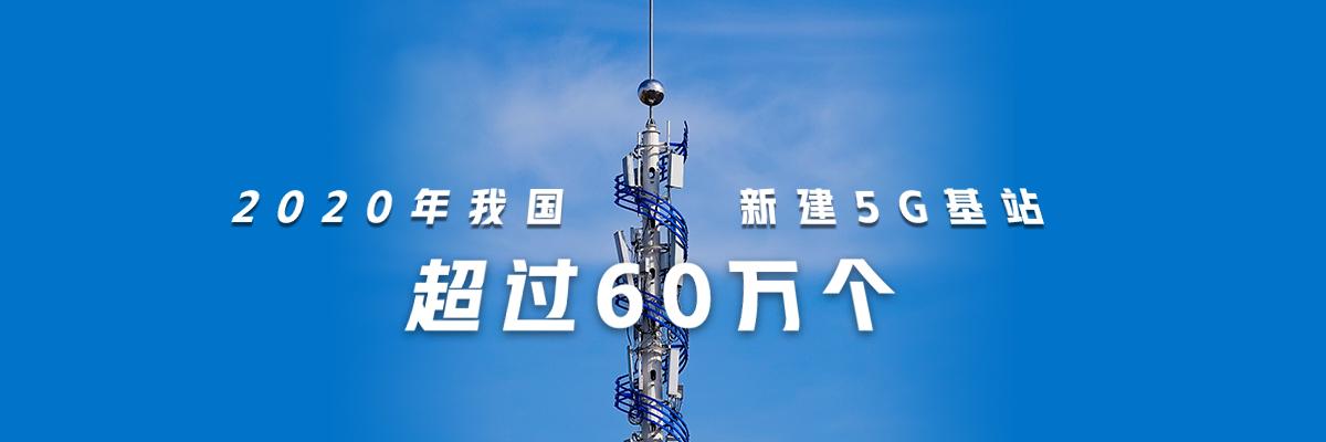 2020年我国新建5G基站超过60万个