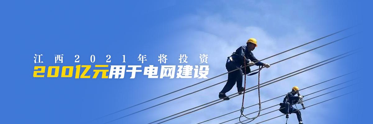 江西2021年将投资200亿元用于电网建设