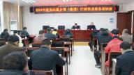 上饶市玉山县举办乡镇(街道)行政执法实务培训班