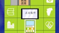 """【H5策划】恭喜你,收到一个""""民生快递"""""""